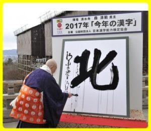 漢字 ダントツ