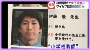 加害 いじめ 神戸 者 教諭 神戸教員間いじめ、性行為強要疑惑…加害者の教員ら、「ゲミュートローゼ」の可能性