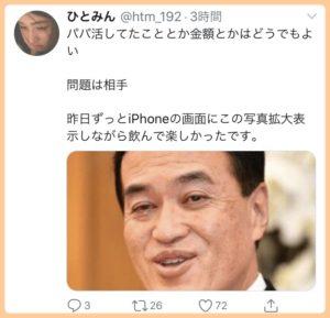 森田 由乃 インスタ