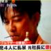 阿部譲(山形)の逮捕!広告代理店・Jmasterの元社長!懲役11年の判決?