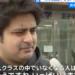 東京福祉大学の留学生が行方不明!消えた留学生の数は1400人?拝金主義!