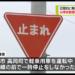 都城市の石山小学校の教頭(高瀬敏樹)が無免許運転で逮捕!いつから?